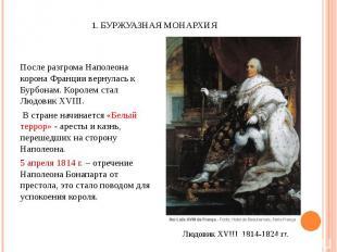 1. БУРЖУАЗНАЯ МОНАРХИЯ После разгрома Наполеона корона Франции вернулась к Бурбо