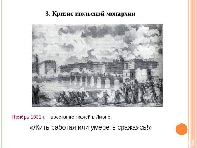 3. Кризис июльской монархии