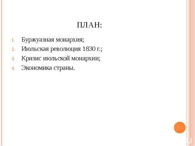 ПЛАН: Буржуазная монархия; Июльская революция 1830 г.; Кризис июльской монархии; Экономика страны.