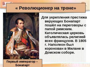 Для укрепления престижа верующих Бонапарт пошёл на переговоры с папой римским. К