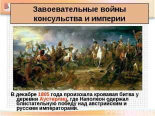 В декабре 1805 года произошла кровавая битва у деревни Аустерлиц, где Наполеон о