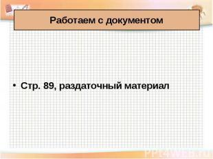 Стр. 89, раздаточный материал