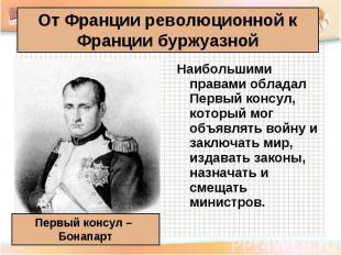 Наибольшими правами обладал Первый консул, который мог объявлять войну и заключа