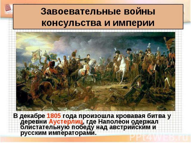 В декабре 1805 года произошла кровавая битва у деревни Аустерлиц, где Наполеон одержал блистательную победу над австрийским и русским императорами. В декабре 1805 года произошла кровавая битва у деревни Аустерлиц, где Наполеон одержал блистательную …