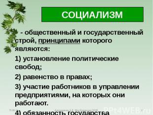 - общественный и государственный строй, принципами которого являются: - обществе