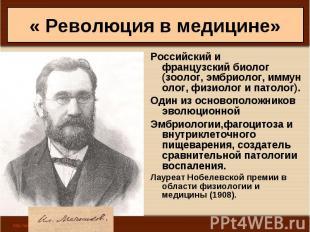 Российскийи французскийбиолог (зоолог,эмбриолог,иммуноло