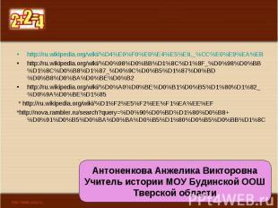 http://ru.wikipedia.org/wiki/%D4%E0%F0%E0%E4%E5%E9,_%CC%E0%E9%EA%EB http://ru.wi