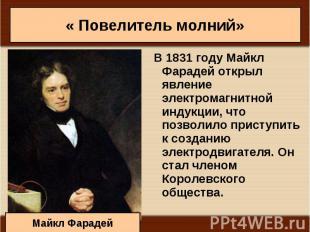 В 1831 году Майкл Фарадей открыл явление электромагнитной индукции, что позволил