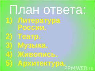Литература России. Литература России. Театр. Музыка. Живопись. Архитектура.
