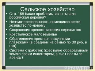 Сельское хозяйство Стр. 158 Какие проблемы испытывала российская деревня? Незаин