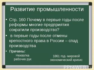 Развитие промышленности Стр. 160 Почему в первые годы после реформы многие предп