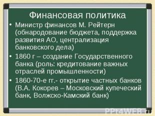 Финансовая политика Министр финансов М. Рейтерн (обнародование бюджета, поддержк