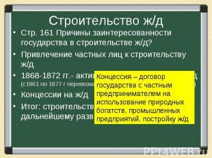 Строительство ж/д Стр. 161 Причины заинтересованности государства в строительств