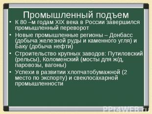 Промышленный подъем К 80 –м годам XIX века в России завершился промышленный пере