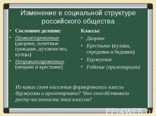 Изменение в социальной структуре российского общества Сословное деление: Привиле