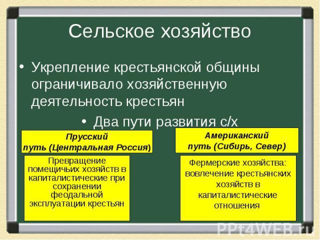 Сельское хозяйство Укрепление крестьянской общины ограничивало хозяйственную деятельность крестьян Два пути развития с/х