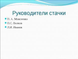 П. А. Моисеенко П. А. Моисеенко П.С. Волков Л.И. Иванов
