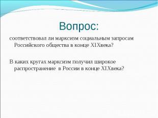 соответствовал ли марксизм социальным запросам Российского общества в конце XIXв