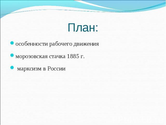 особенности рабочего движения особенности рабочего движения морозовская стачка 1885 г. марксизм в России