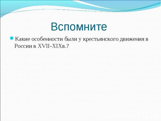 Какие особенности были у крестьянского движения в России в XVII-XIXв.? Какие особенности были у крестьянского движения в России в XVII-XIXв.?