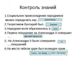 Контроль знаний 1.Социальное происхождение народников можно определить как… 2.Те