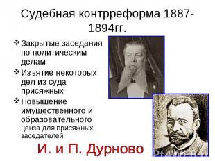 Судебная контрреформа 1887-1894гг. Закрытые заседания по политическим делам Изъя