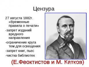 Цензура 27 августа 1882г. «Временные правила о печати» -запрет изданий вредного