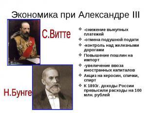 Экономика при Александре III -снижение выкупных платежей -отмена подушной подати