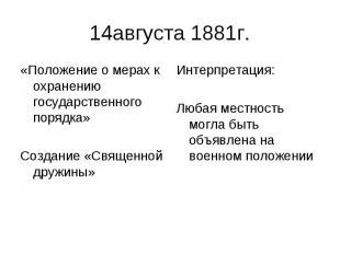 14августа 1881г. «Положение о мерах к охранению государственного порядка» Создан