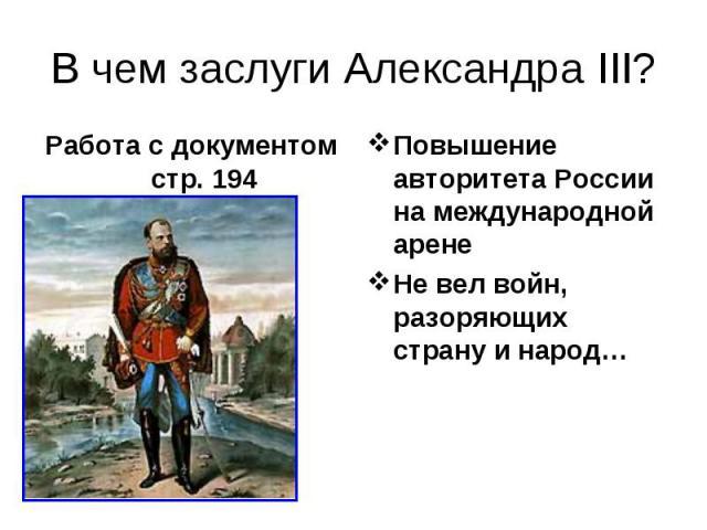 В чем заслуги Александра III? Работа с документом стр. 194