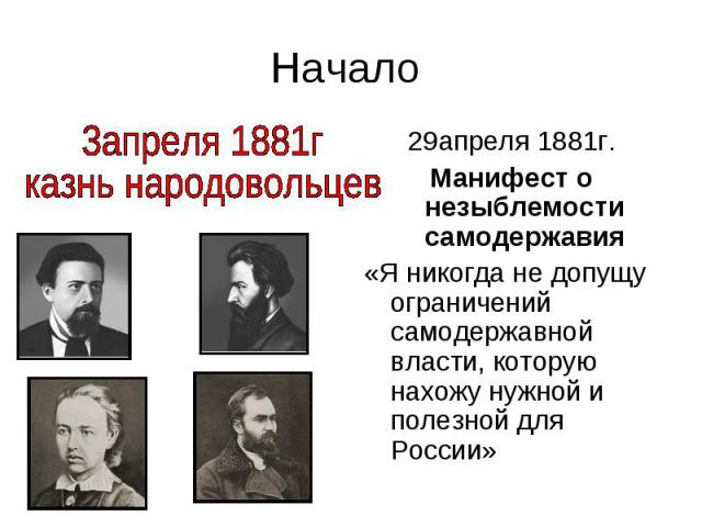 Начало 29апреля 1881г. Манифест о незыблемости самодержавия «Я никогда не допущу ограничений самодержавной власти, которую нахожу нужной и полезной для России»