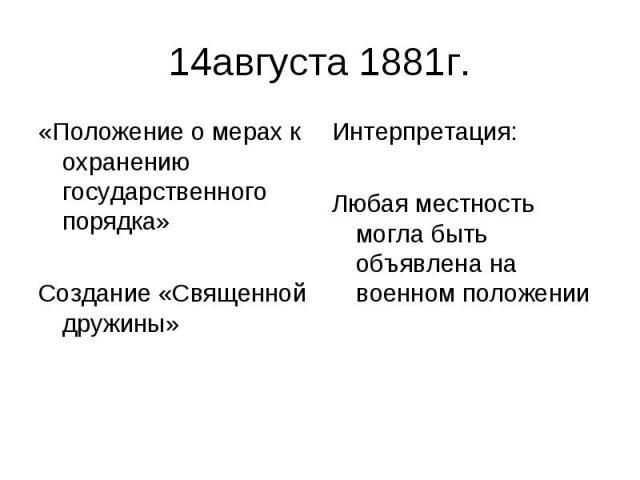 14августа 1881г. «Положение о мерах к охранению государственного порядка» Создание «Священной дружины»