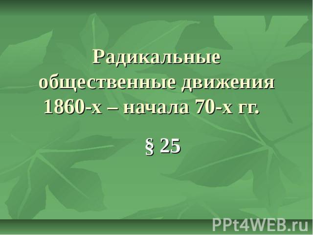 Радикальные общественные движения 1860-х – начала 70-х гг. § 25