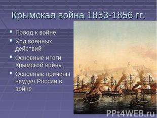 Крымская война 1853-1856 гг. Повод к войне Ход военных действий Основные итоги К