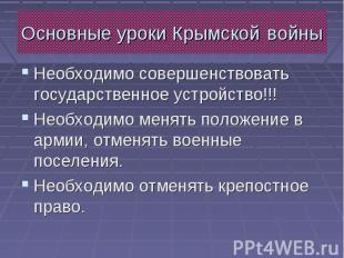 Основные уроки Крымской войны Необходимо совершенствовать государственное устрой