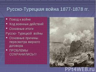 Русско-Турецкая война 1877-1878 гг. Повод к войне Ход военных действий Основные