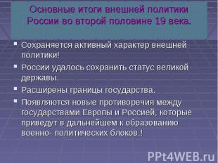 Основные итоги внешней политики России во второй половине 19 века. Сохраняется а