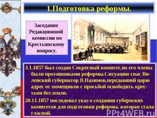 1.Подготовка реформы. 3.1.1857 был создан Секретный комитет,но его члены были пр