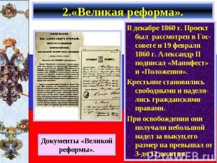 2.«Великая реформа». В декабре 1860 г. Проект был рассмотрен в Гос-совете и 19 ф