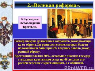 2.«Великая реформа». Размер выкупа должен был сохранить доход помещи-ка от оброк