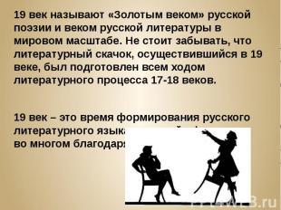 19 век называют «Золотым веком» русской поэзии и веком русской литературы в миро