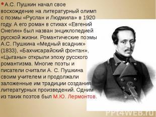 А.С. Пушкин начал свое восхождение на литературный олимп с поэмы «Руслан и Людми