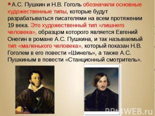 А.С. Пушкин и Н.В. Гоголь обозначили основные художественные типы, которые будут