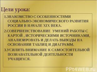 1.ЗНАКОМСТВО С ОСОБЕННОСТЯМИ СОЦИАЛЬНО-ЭКОНОМИЧЕСКОГО РАЗВИТИЯ РОССИИ В НАЧАЛЕ X