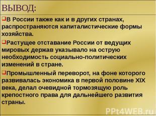 В России также как и в других странах, распространяются капиталистические формы