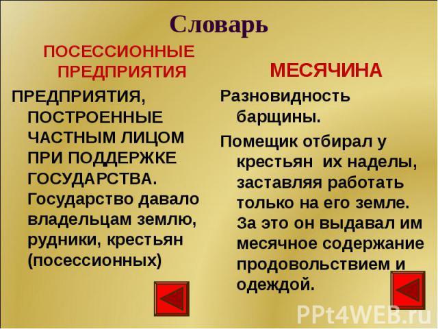 ПОСЕССИОННЫЕ ПРЕДПРИЯТИЯ ПОСЕССИОННЫЕ ПРЕДПРИЯТИЯ ПРЕДПРИЯТИЯ, ПОСТРОЕННЫЕ ЧАСТНЫМ ЛИЦОМ ПРИ ПОДДЕРЖКЕ ГОСУДАРСТВА. Государство давало владельцам землю, рудники, крестьян (посессионных)