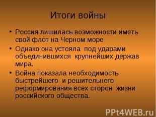 Россия лишилась возможности иметь свой флот на Черном море Россия лишилась возмо