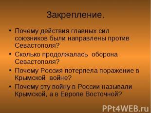 Почему действия главных сил союзников были направлены против Севастополя? Почему