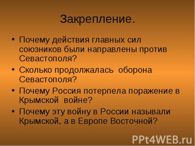 Почему действия главных сил союзников были направлены против Севастополя? Почему действия главных сил союзников были направлены против Севастополя? Сколько продолжалась оборона Севастополя? Почему Россия потерпела поражение в Крымской войне? Почему …