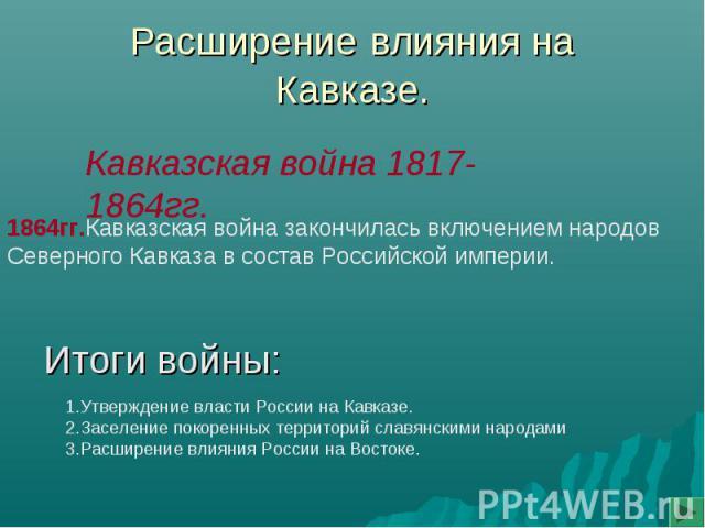 Расширение влияния на Кавказе. Итоги войны: